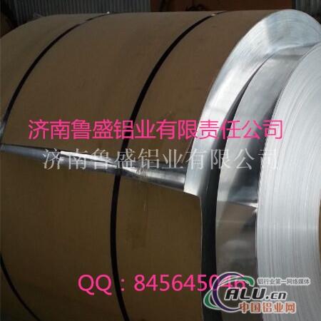 3003合金&防腐保温铝带&0.7铝皮