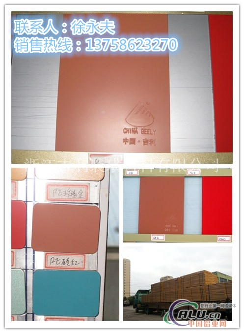 武义县铝塑板厂家电话
