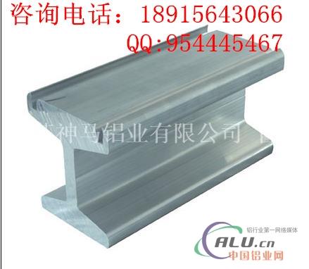 导轨铝型材