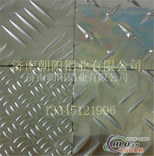 扁豆型花纹铝板-压花铝板-中国铝业网