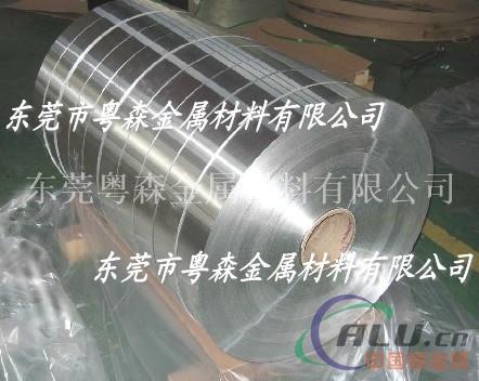 粤森3004耐磨全软铝带 8011超宽拉伸铝带