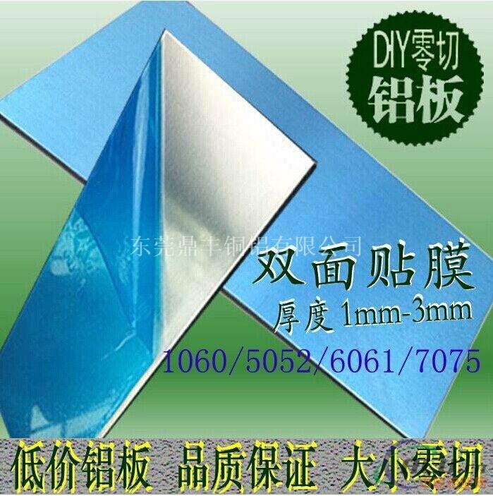工业铝型材 7075铝板 1060耐磨铝板