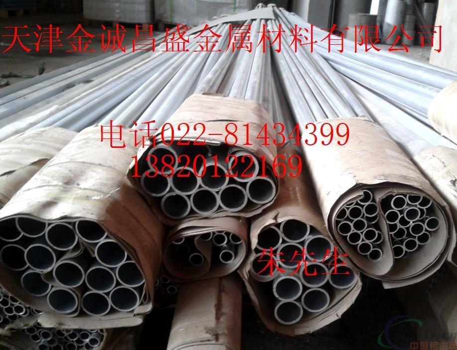 武汉6061铝无缝管,挤压铝管厂家