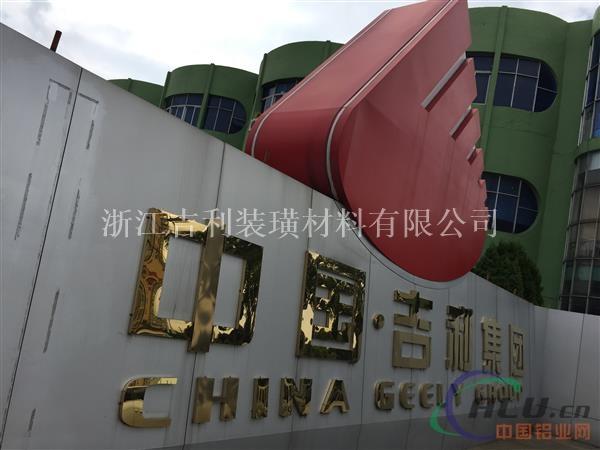 安徽铝单板价格及生产厂家