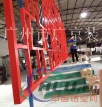 氟碳木纹铝屏风