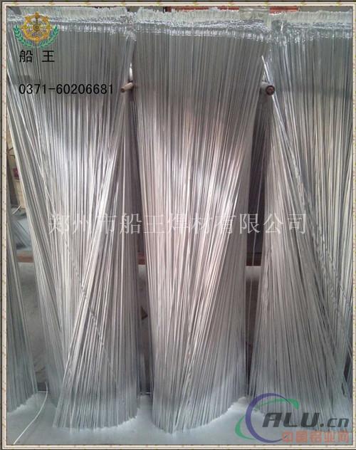 3A21焊丝铝锰焊丝