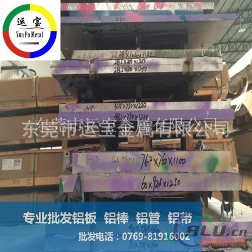 进口6463铝板 6463铝板价格