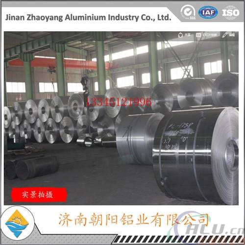 广州0.58mm铝卷厂家