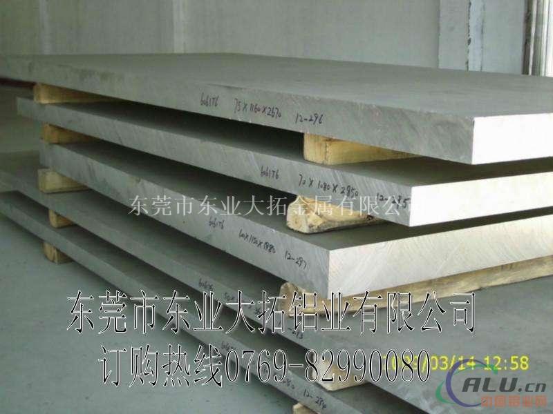2A12铝板供应商报价