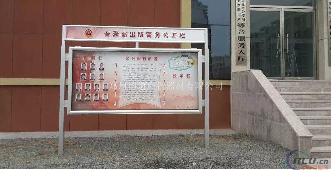 学校机关单位企业宣传告示报栏