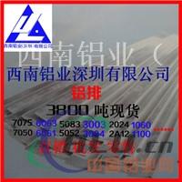3a21铝排供应铝母线 3207铝排批发