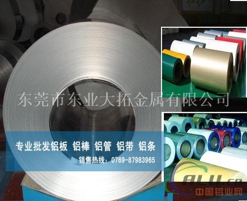 进口6063铝卷