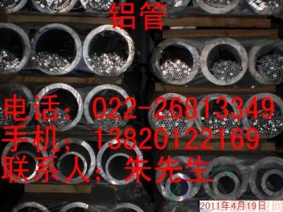 南平7075铝无缝管,挤压铝管厂家