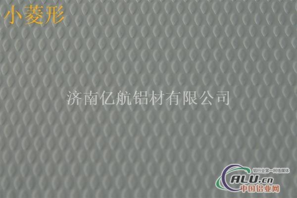 小菱形花纹铝板