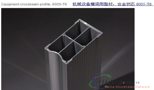 aluminum profile for machinery and equipment