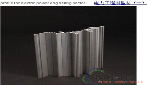 aluminum profile for electric power engineering sectors