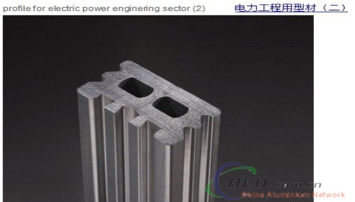 aluminum profile for electric power