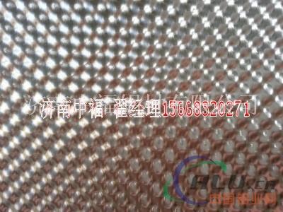 半圆球花纹铝板厂家花纹铝板价格