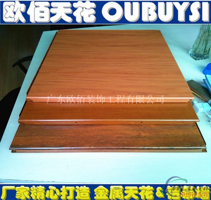 室内仿古木纹吊顶木纹铝扣板