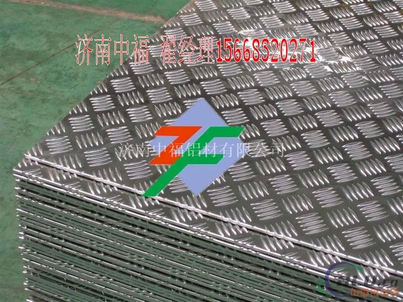五条筋防滑铝板山东花纹铝板系列
