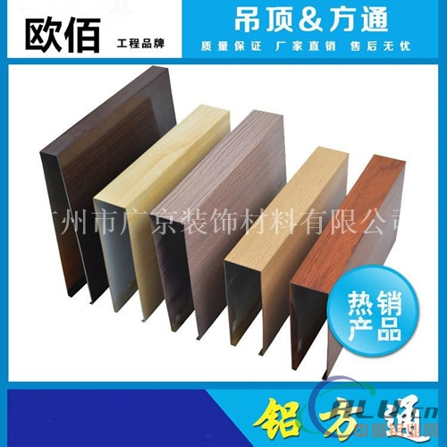 广东型材木纹铝方通厂家