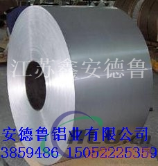 铝卷、进口铝卷、纯铝卷、精密铝板