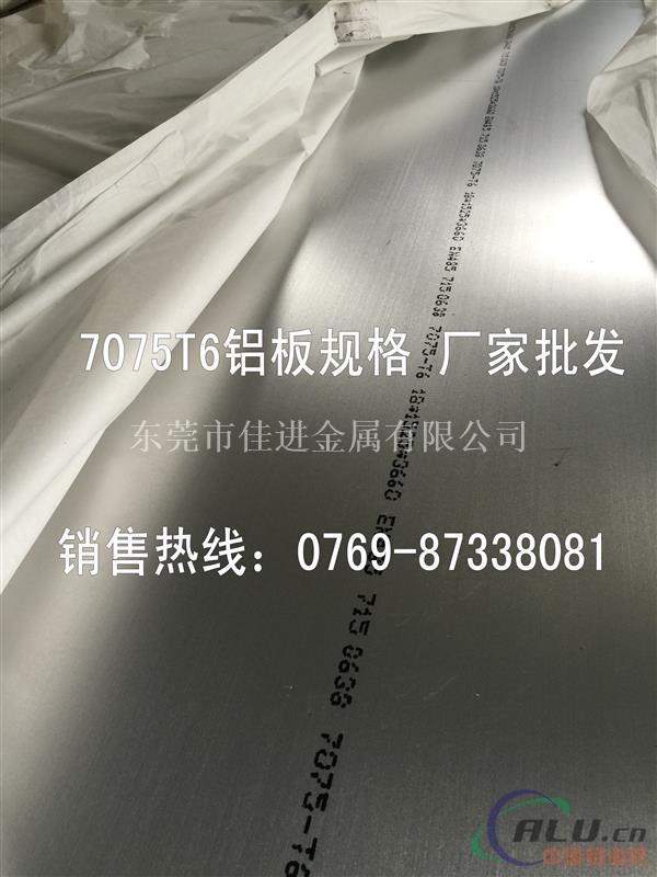 2017铝板 2017硬铝合金