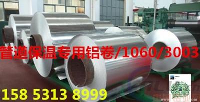 供应保温电厂烟道脱硫管道防腐专用铝卷