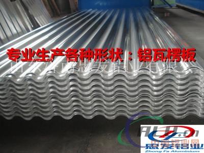 宜春合金保温铝瓦品牌厂家铝瓦价格