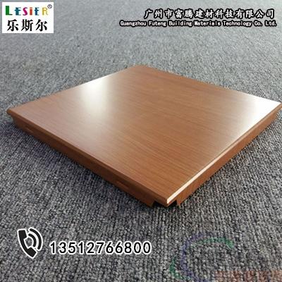 供应300x300mm木纹色铝扣板