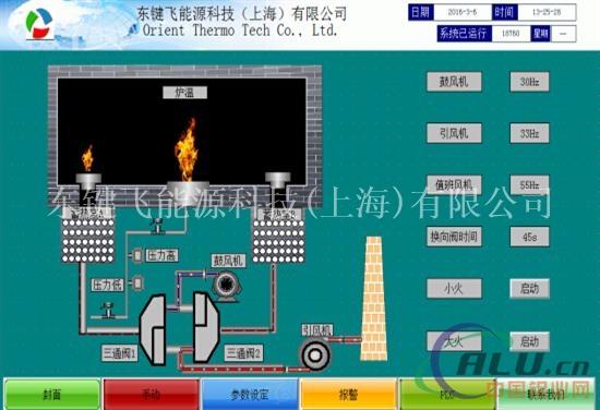 蓄热式燃烧系统 蓄热燃烧器