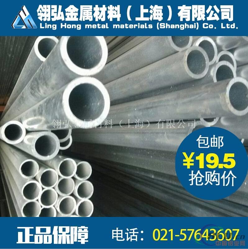 1050合金铝管