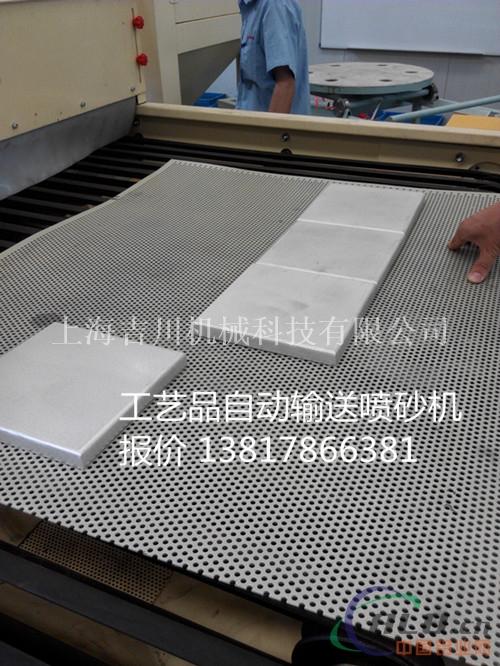 保温幕墙铝板喷砂机