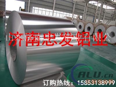 《精品推荐》管道专用铝皮 铝卷 忠发铝业