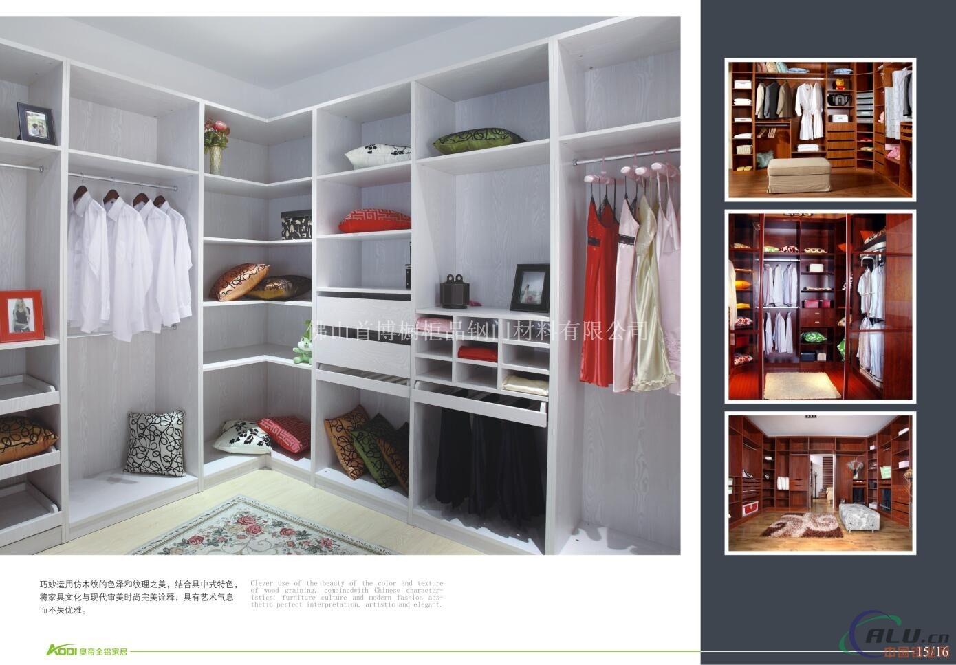 欧式全铝柜体材料 全铝衣柜柜体设计图