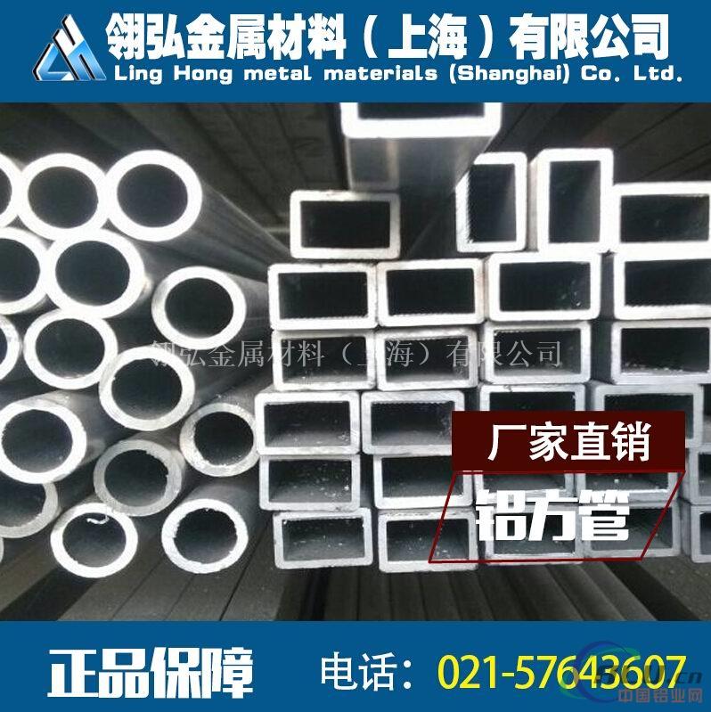 7A09高硬度铝管
