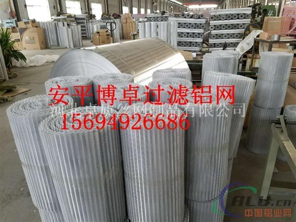 铝箔过滤网铝网安平铝板网价格