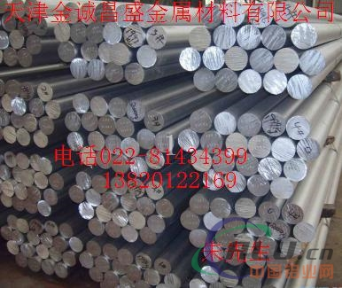 衡水6061T6铝棒价格