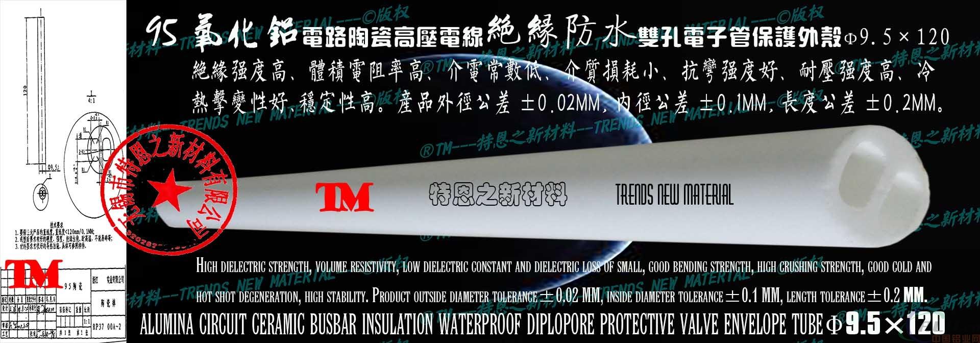 氧化铝陶瓷绝缘双孔电子管保护外壳φ9.5×120