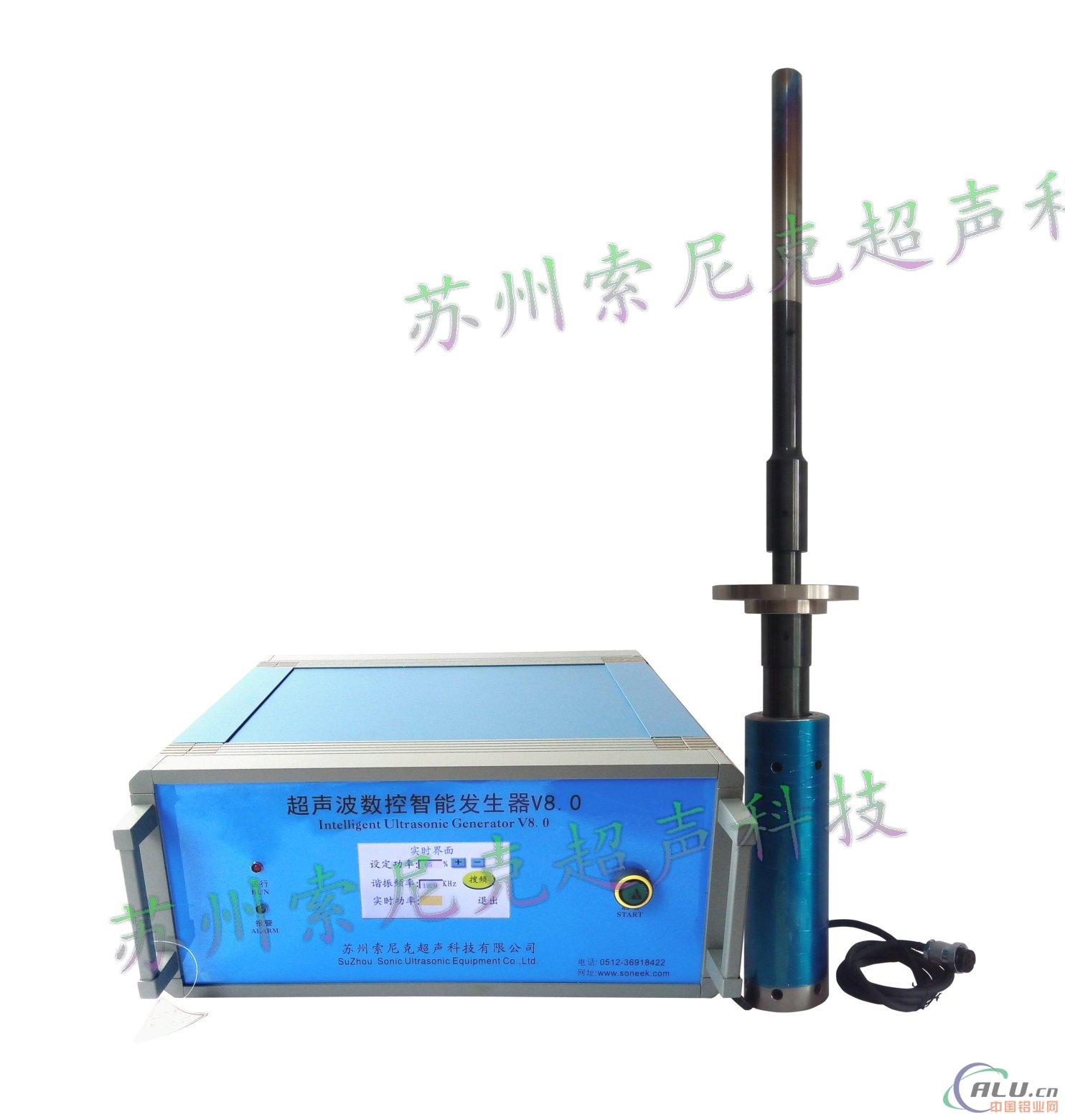 直销嘉音超声波铝合金熔体结晶设备