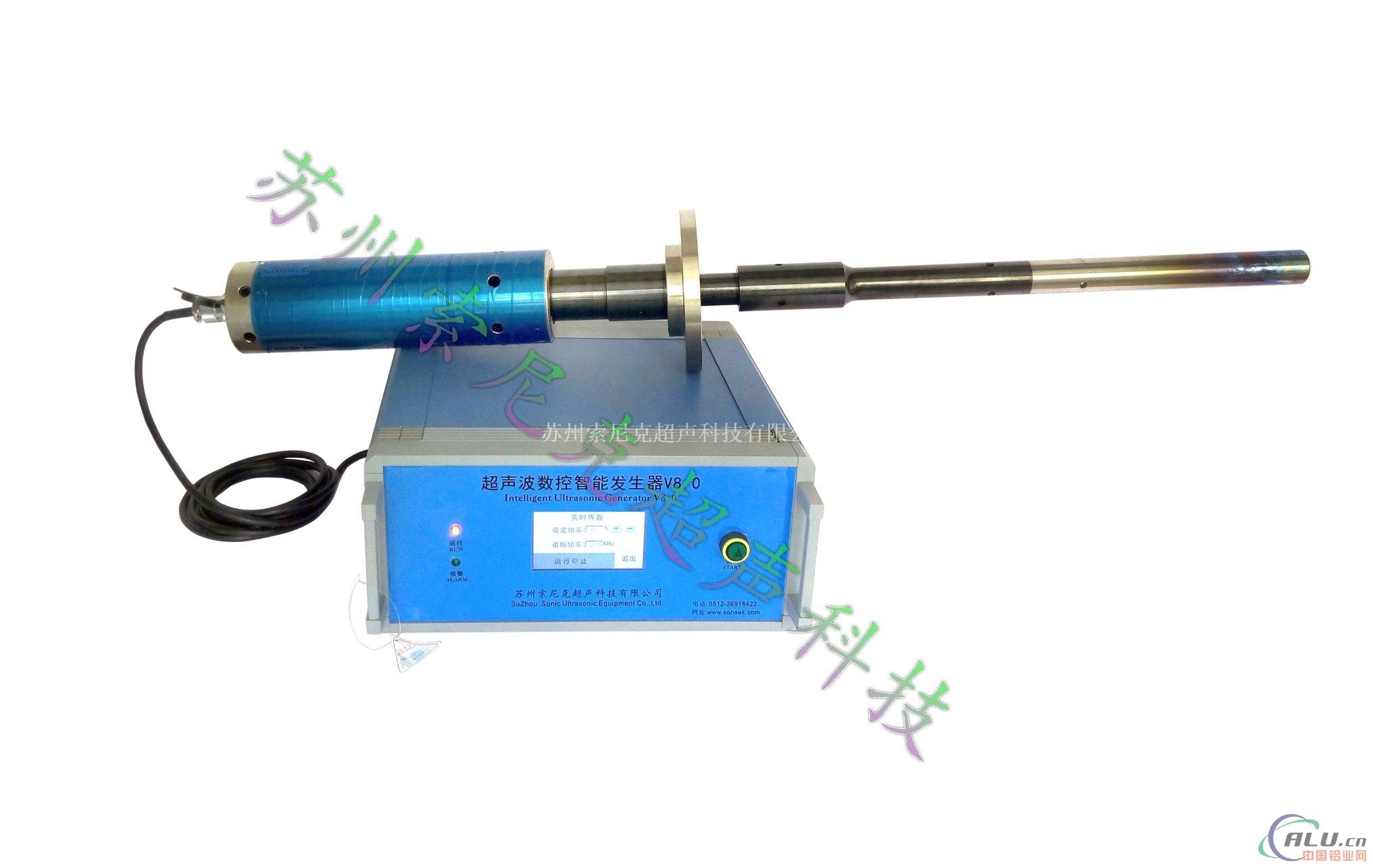 厂家直销大功率超声波铝合金熔体结晶系统