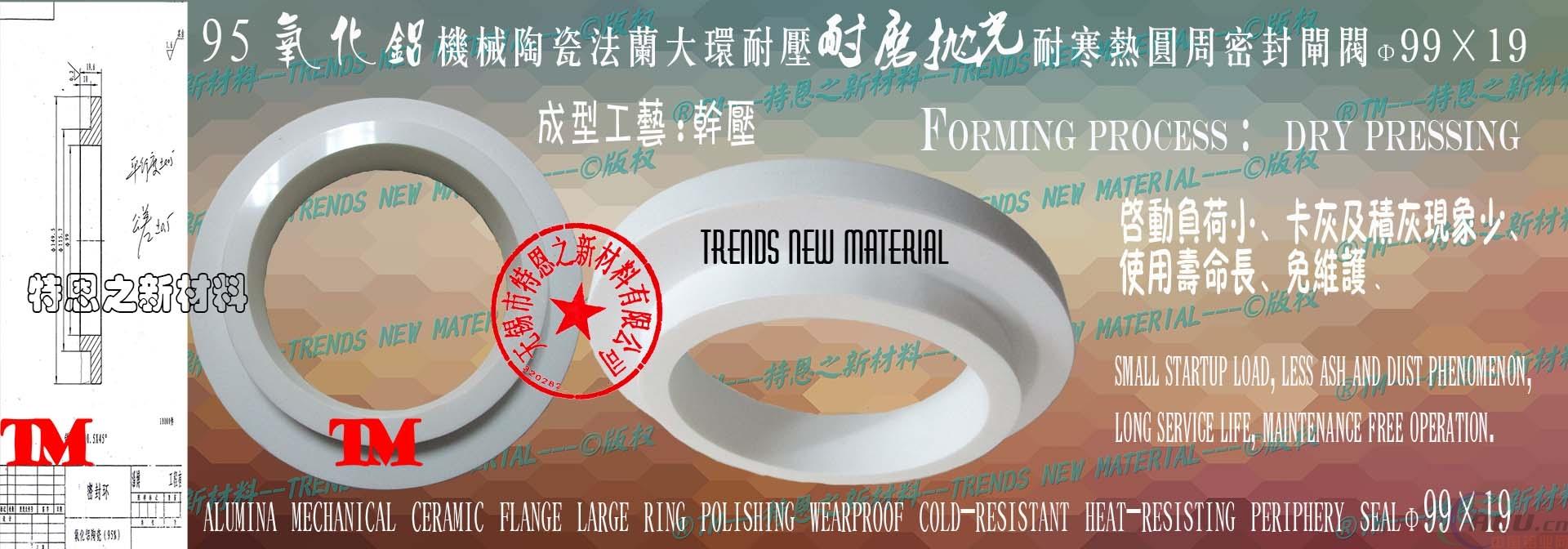 氧化铝陶瓷法兰环抛光耐压耐磨圆周密封闸阀