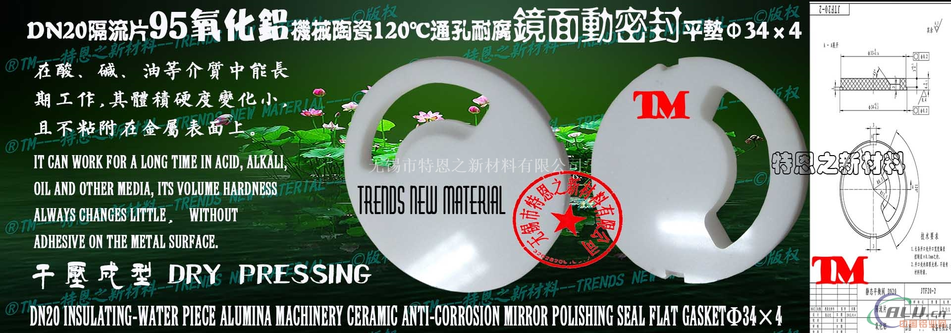氧化铝陶瓷隔流片120℃通孔动密封平垫φ34×4