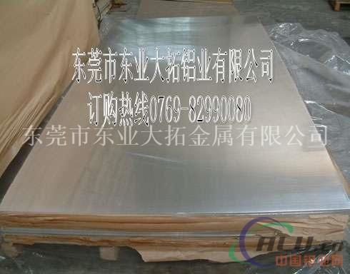 4032铝板材质 4032铝板性能