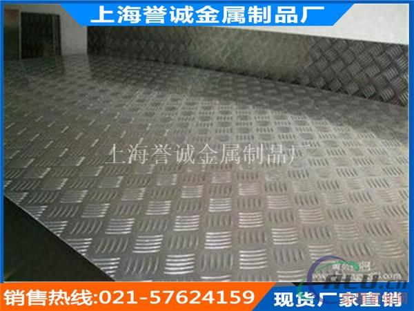 5056O态厂家直销铝板 5056花纹铝板批发