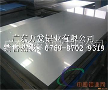 1060国标铝板价格表