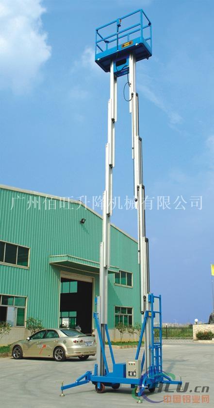 8m双桅柱铝合金升降机