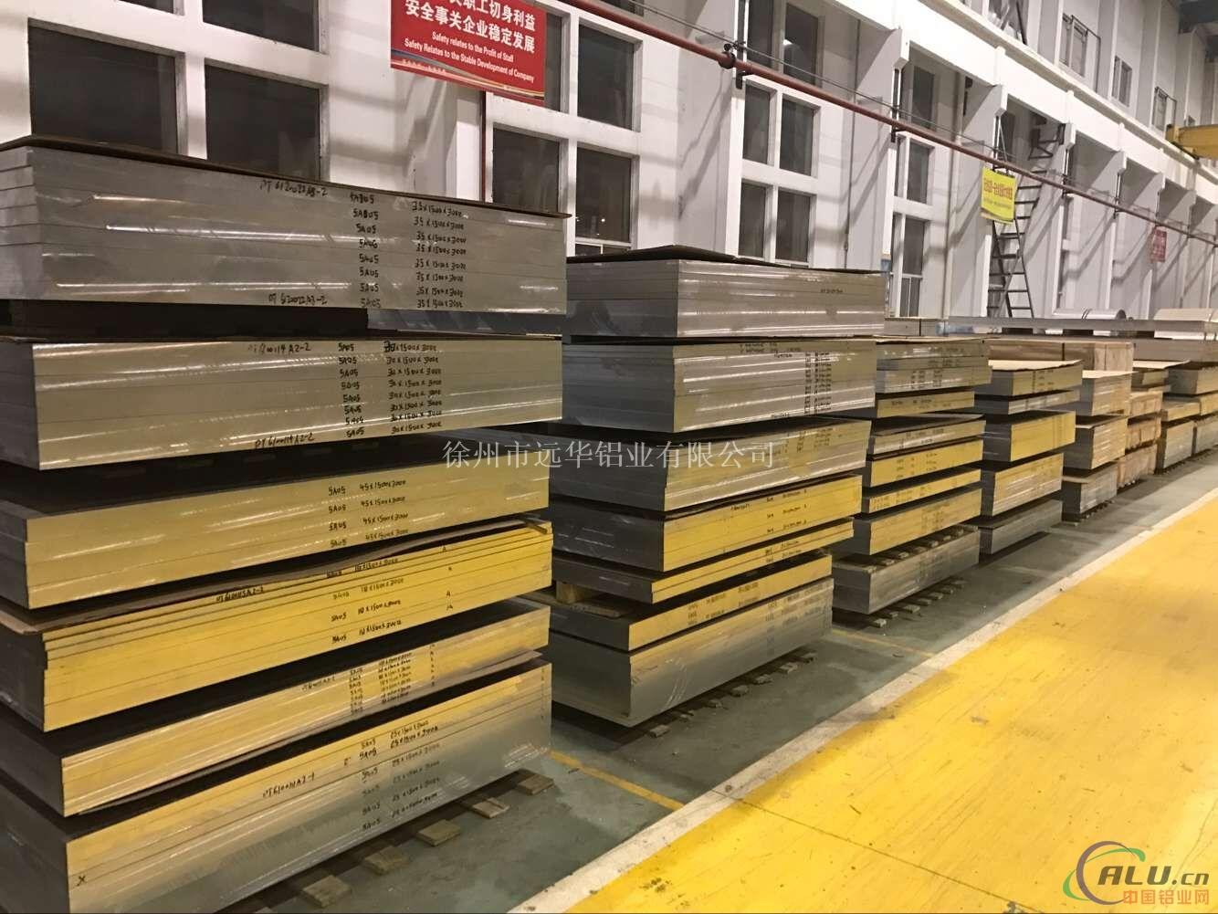 徐州远华铝业销售铝板、铝合金花纹板