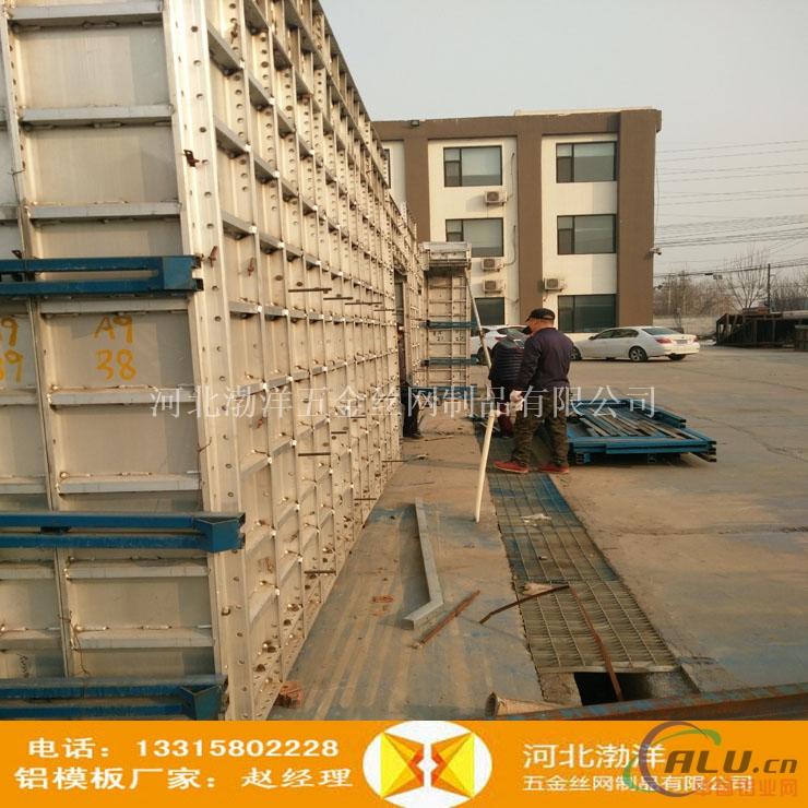 铝模板产品信息  品名:铝模板 规格:根据图纸设计要求定制 材质:铝合金(6063-T6和6061-T6) 规格:根据设计要求定制 订购方式:租赁和购买 产品特点: 渤洋铝合金建筑模板系统采用整体挤压成型的铝型的铝型材加工而成,是新一代绿色施工技术,该系统主要由模板系统、支撑系统、紧固系统、附近系统构成,可广泛用于钢筋混凝土建筑结构的各个领域。整个系统标准化程度高、重量轻、承载力强、配合精度高、拆装方便、板面大、拼缝少、稳定性好,模板使用寿命长、周转次数多、可循环使用、经济效益好、回收价格高、施工现场安全