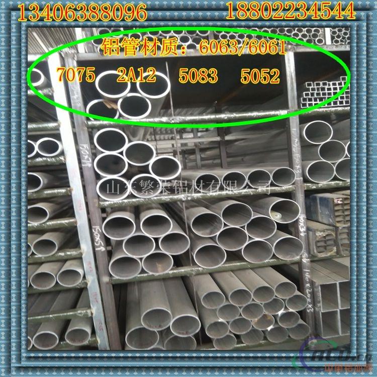 合金铝管2A12合金铝管